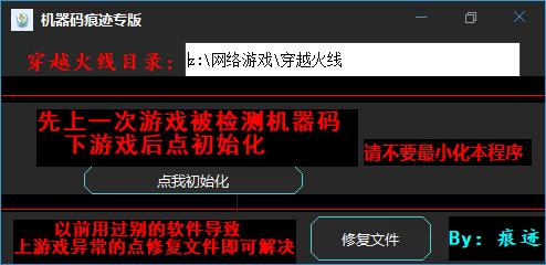 CF痕迹过机器码破解版