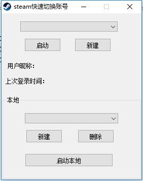 易语言steam快速换号软件 附源码