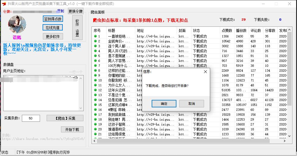 抖音火山版用户主页批量采集下载工具1.0