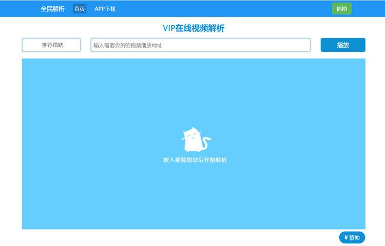 新版全民解析vip在线视频解析html源码