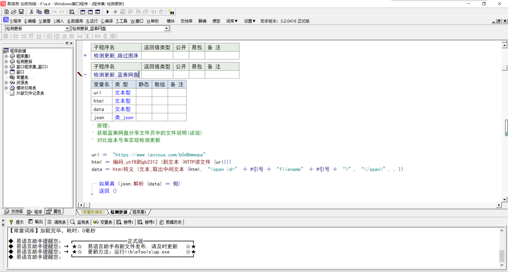 【易语言源码】四个检测更新源码&非自动更新器