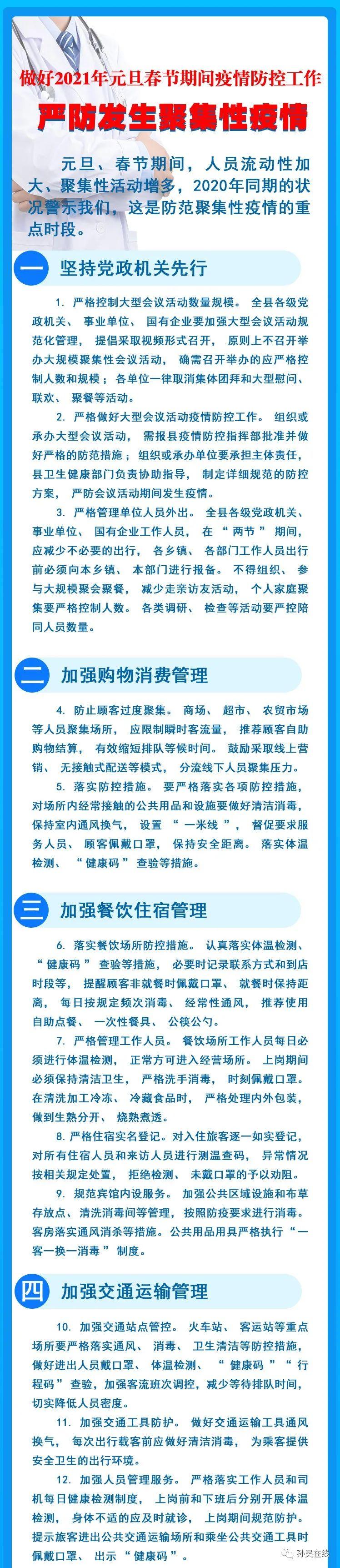 【疫情防控】关于做好2021年元旦春节期间疫情防控工作严防发生聚集性疫情的通告