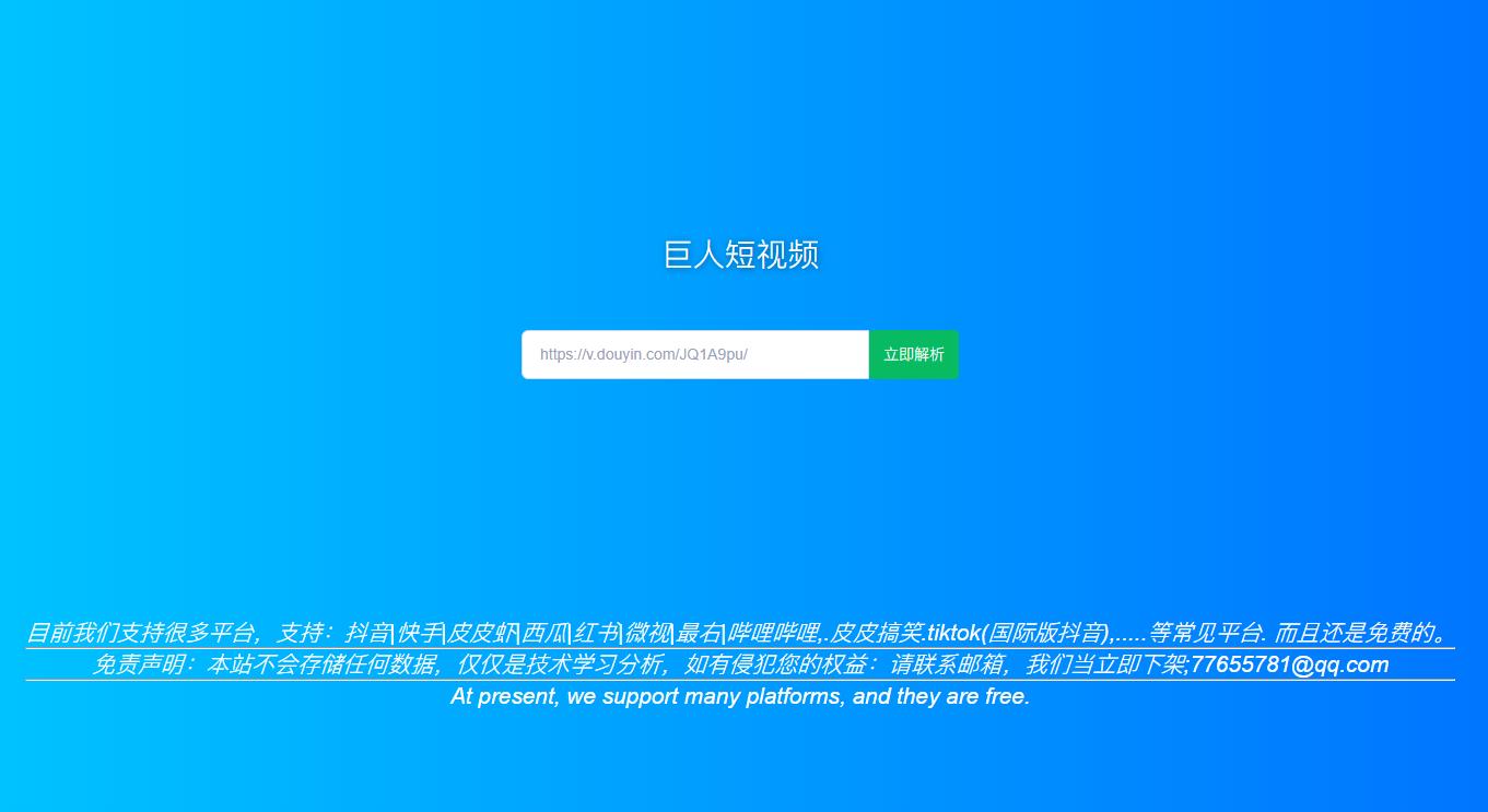 免费去水印网站源码免API静态版