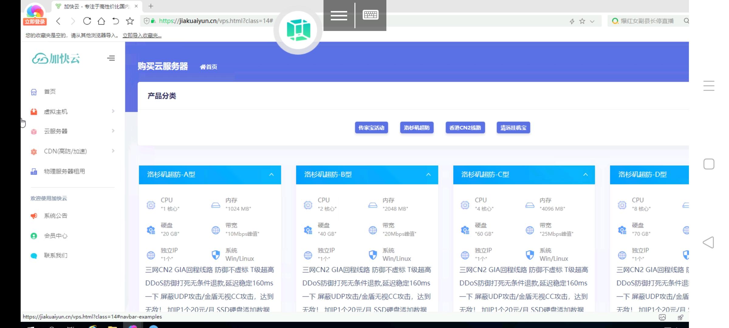 雪花IDC财务管理系统模板