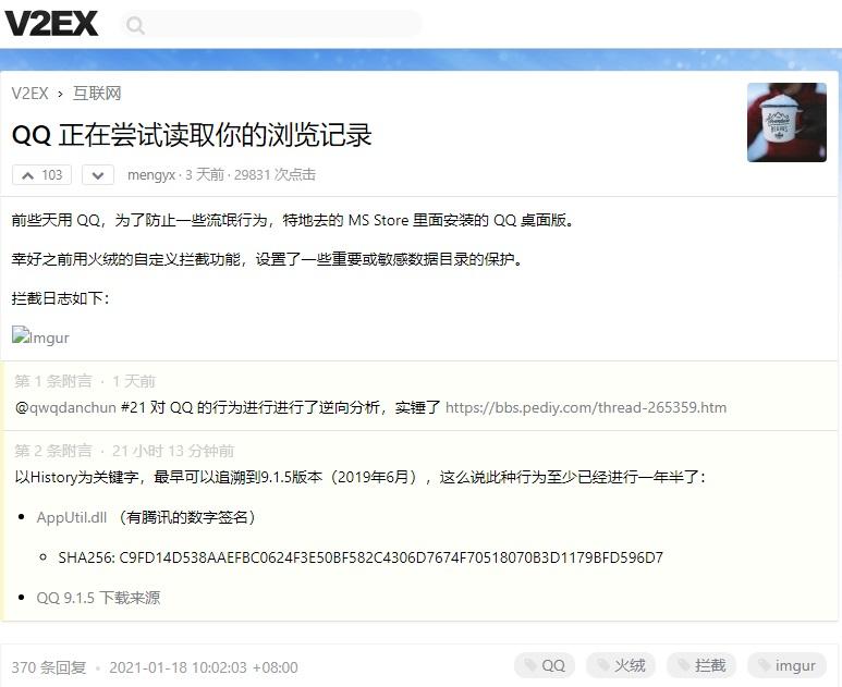 QQ正在尝试读取你的浏览记录