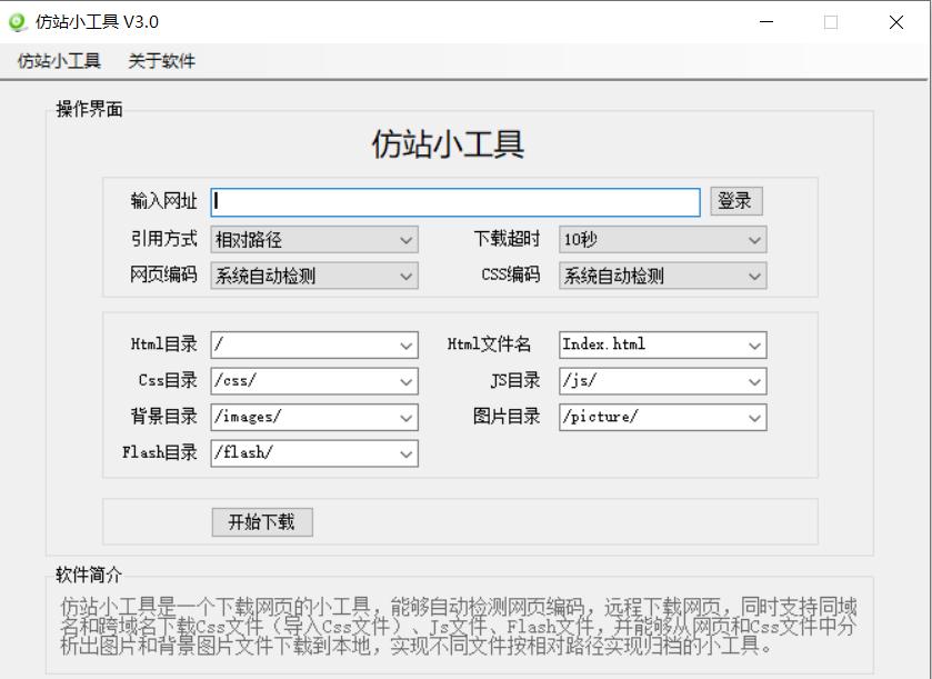 仿站小工具- HTML网站资源下载器
