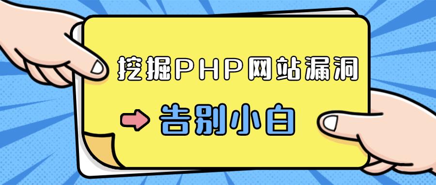 零基础学习挖掘PHP网站漏洞