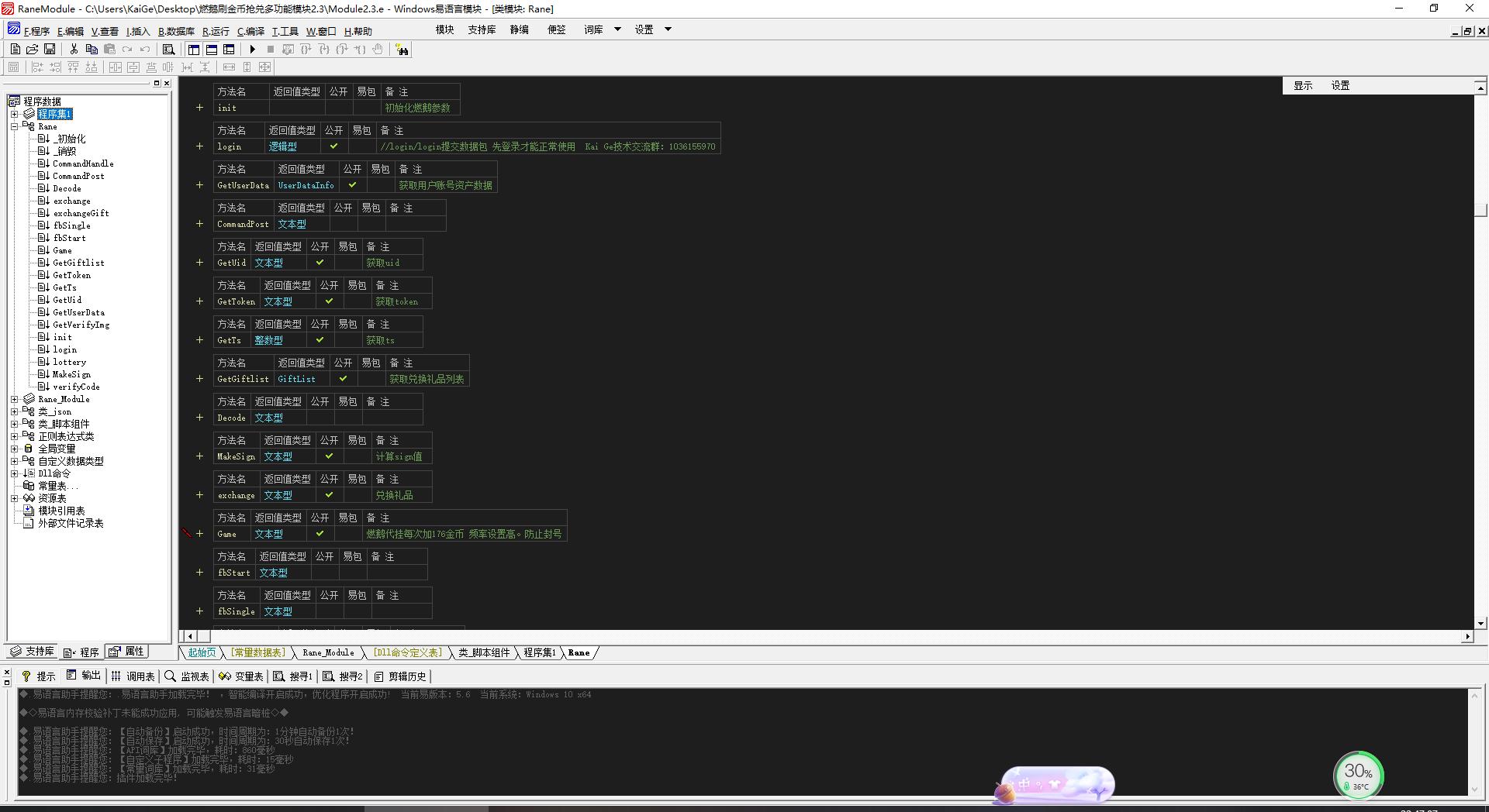 燃鹅刷金币抢兑多功能模块2.3源码