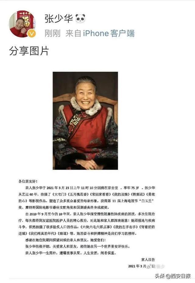 知名老戏骨张少华去世,享年75岁