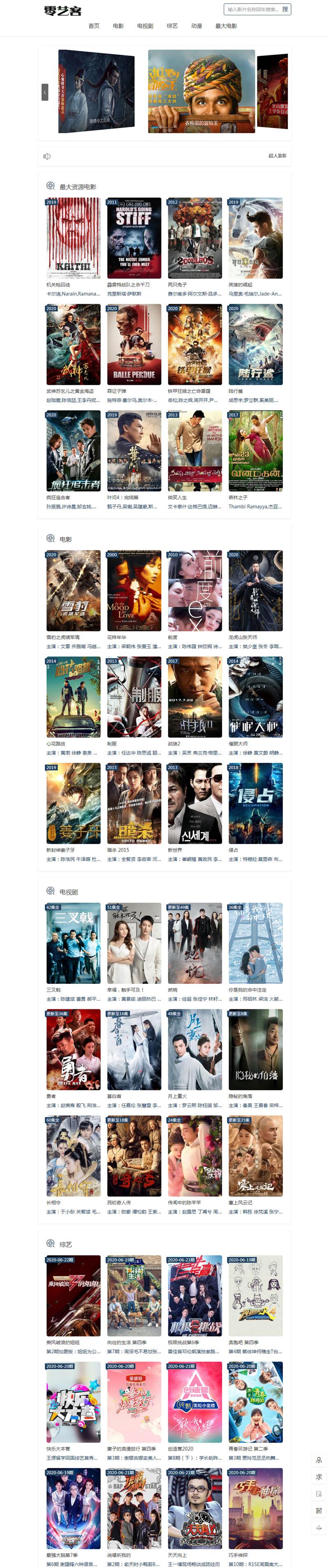 php内核自动采集电影影视网站系统源码