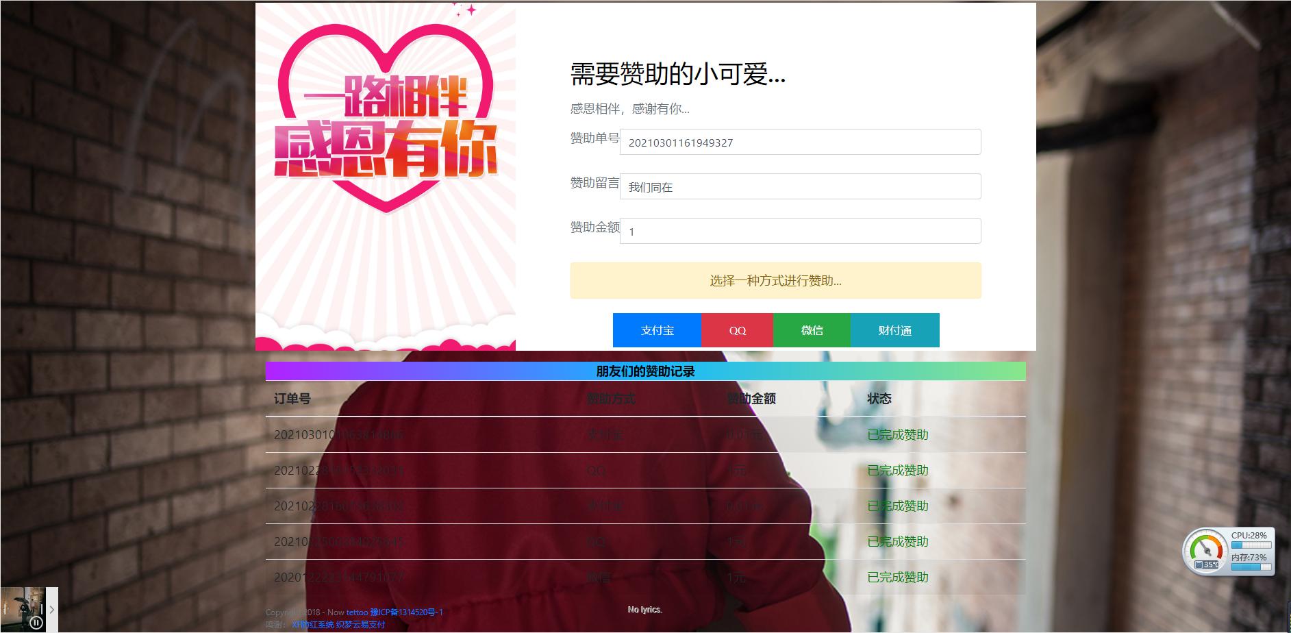 tattoo赞助系统永久免费开源版(二开要饭网)
