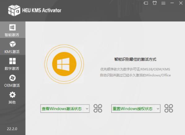 windows激活工具真正体验正版系统