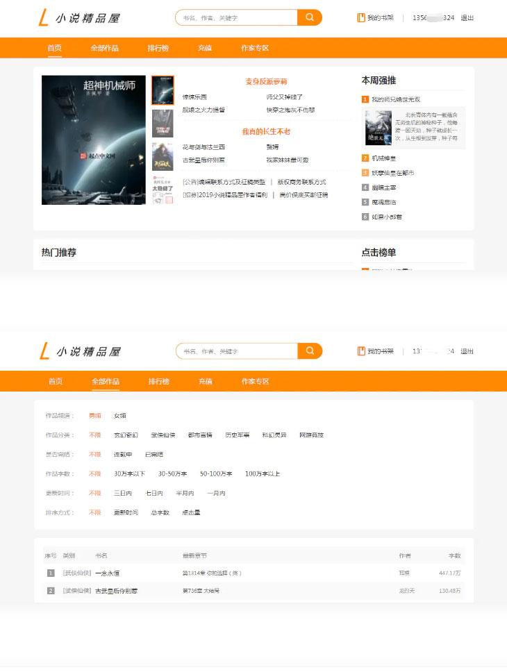 java橙色风格小说精品屋小说网站源码