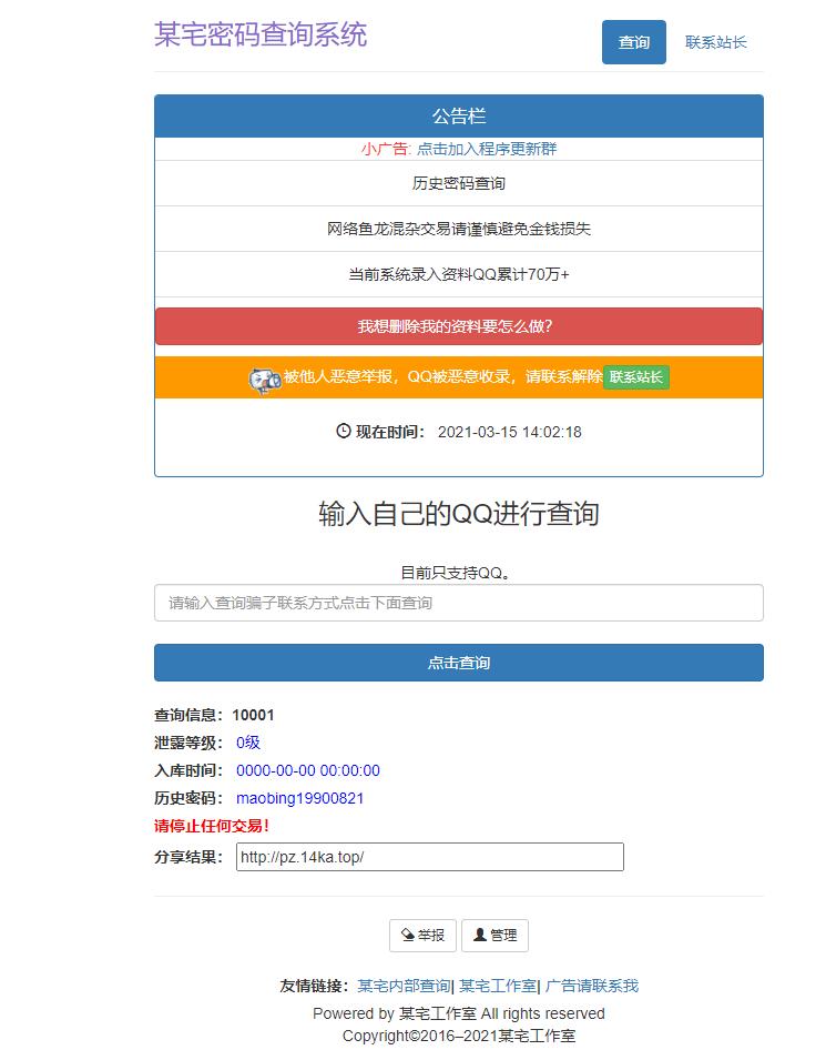 某宅QQ资料查询程序源码