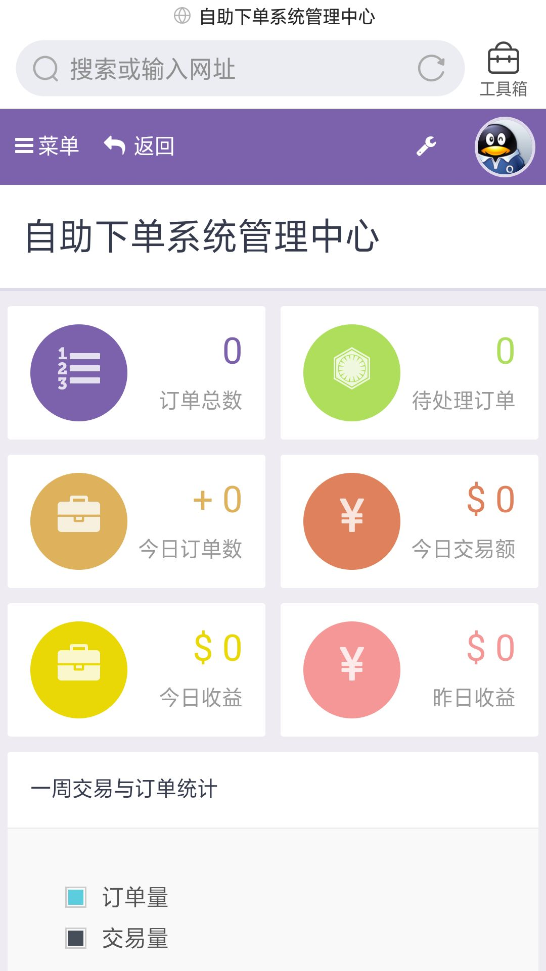 彩虹商城最新6.6免授权版全网首发