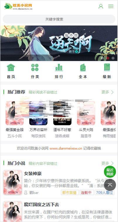 ptcms自动采集小说系统源码 电脑版+手机版