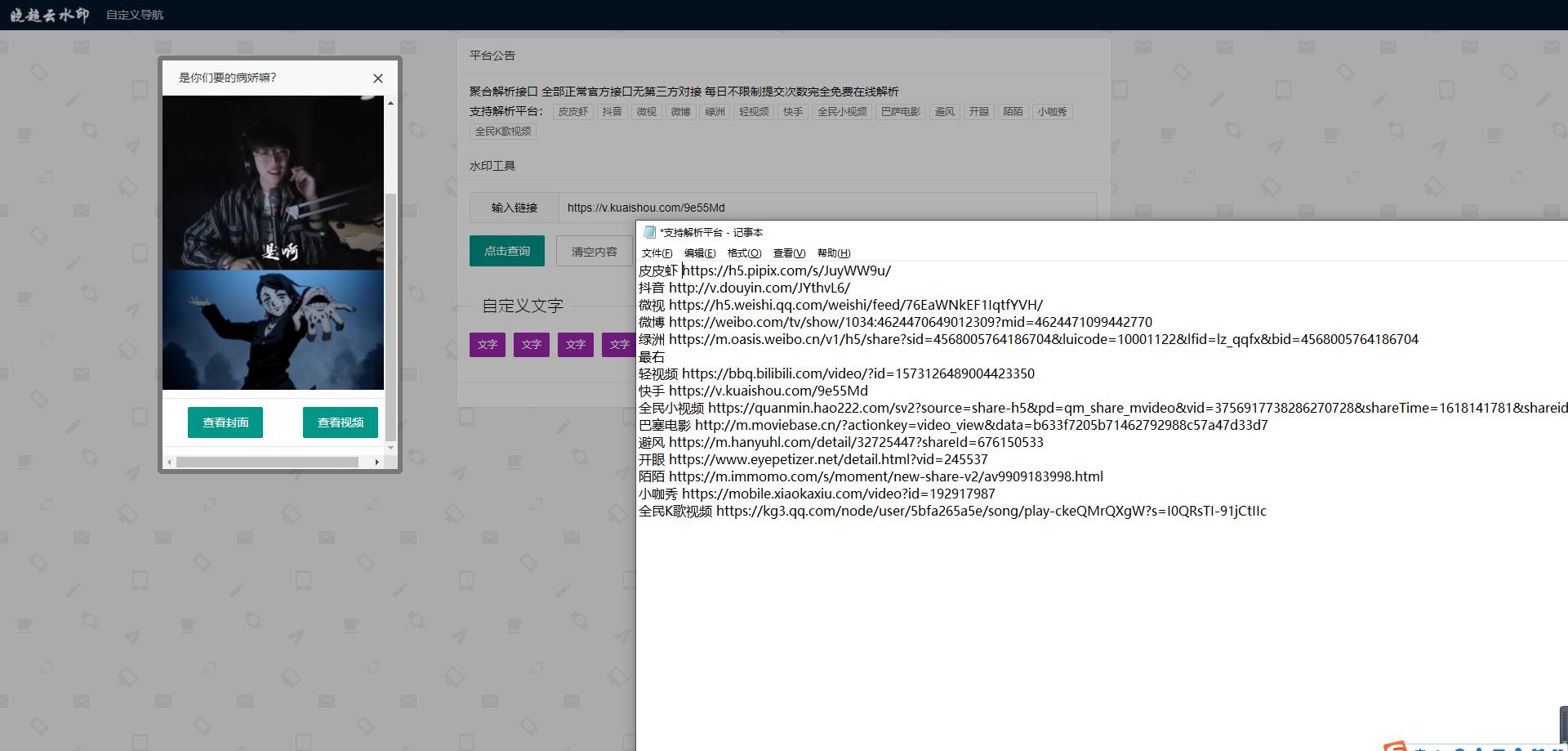 聚合短视频解析平台程序源码