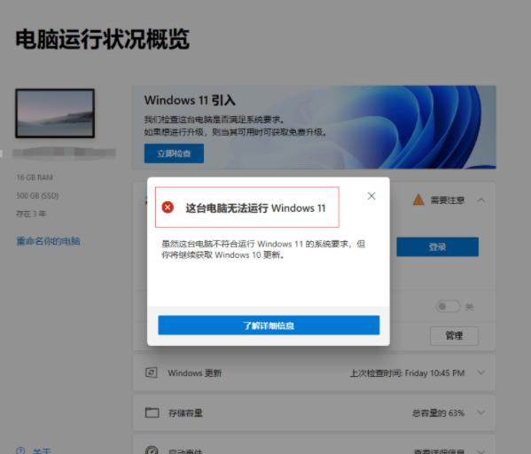 Windows11免TPM2.0补丁(附使用教程)v1.0 免费版